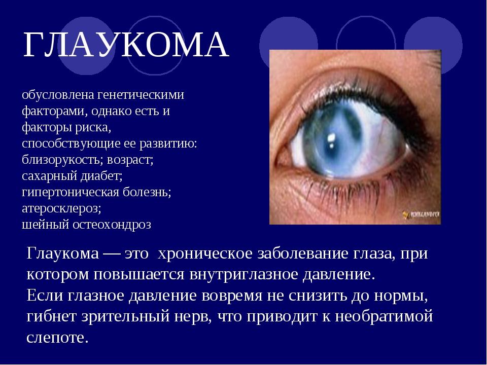 ГЛАУКОМА Глаукома — это хроническое заболевание глаза, при котором повышается...