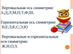 Вертикальная ось симметрии: А;Д;Л;М;П;Т;Ф;Ш. Горизонтальная ось симметрии: В