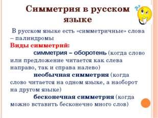 В русском языке есть «симметричные» слова – палиндромы Виды симметрий: си