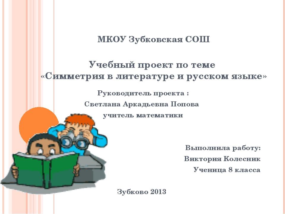 МКОУ Зубковская СОШ Учебный проект по теме «Симметрия в литературе и русском...