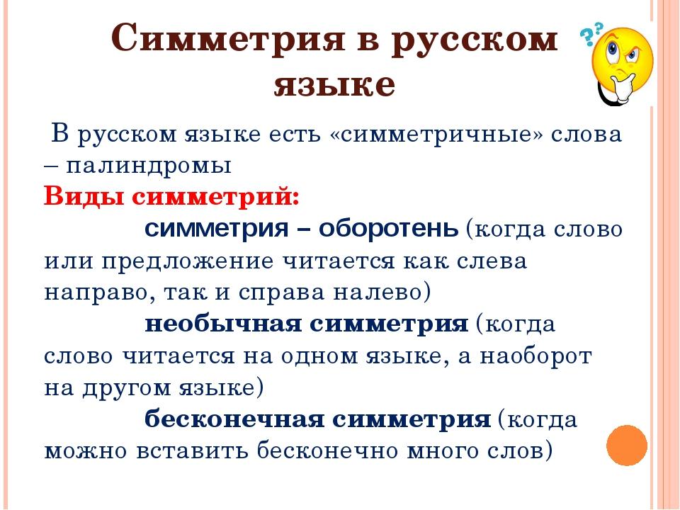 В русском языке есть «симметричные» слова – палиндромы Виды симметрий: си...