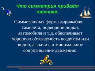 Симметричная форма дирижабля, самолёта, подводной лодки, автомобиля и т.д. об
