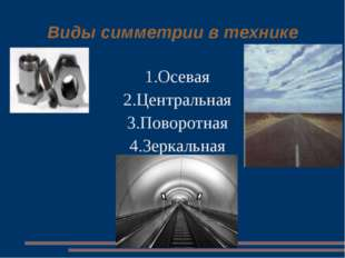 1.Осевая 1.Осевая 2.Центральная 3.Поворотная 4.Зеркальная