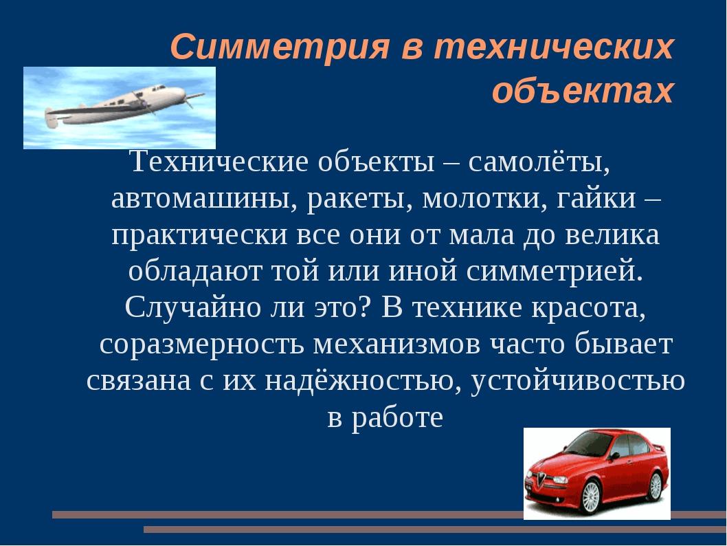 Технические объекты – самолёты,  автомашины, ракеты, молотки, гайки – практич...