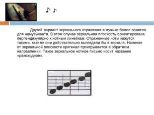 Другой вариант зеркального отражения в музыке более понятен для немузыканта.