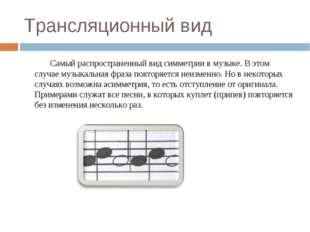 Трансляционный вид Самый распространенный вид симметрии в музыке. В этом случ