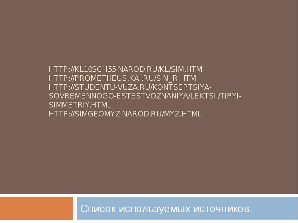 HTTP://KL10SCH55.NAROD.RU/KL/SIM.HTM HTTP://PROMETHEUS.KAI.RU/SIN_R.HTM HTTP:...