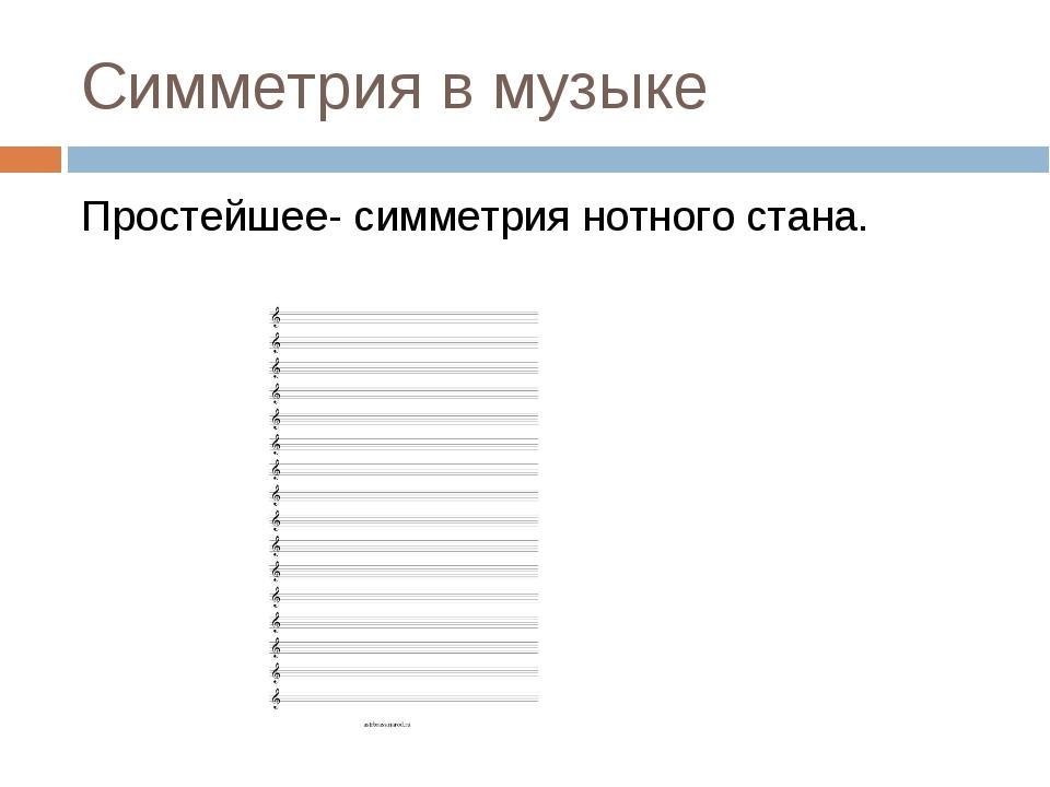 Симметрия в музыке Простейшее- симметрия нотного стана.