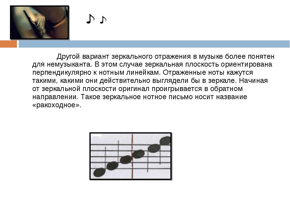 Другой вариант зеркального отражения в музыке более понятен для немузыканта....