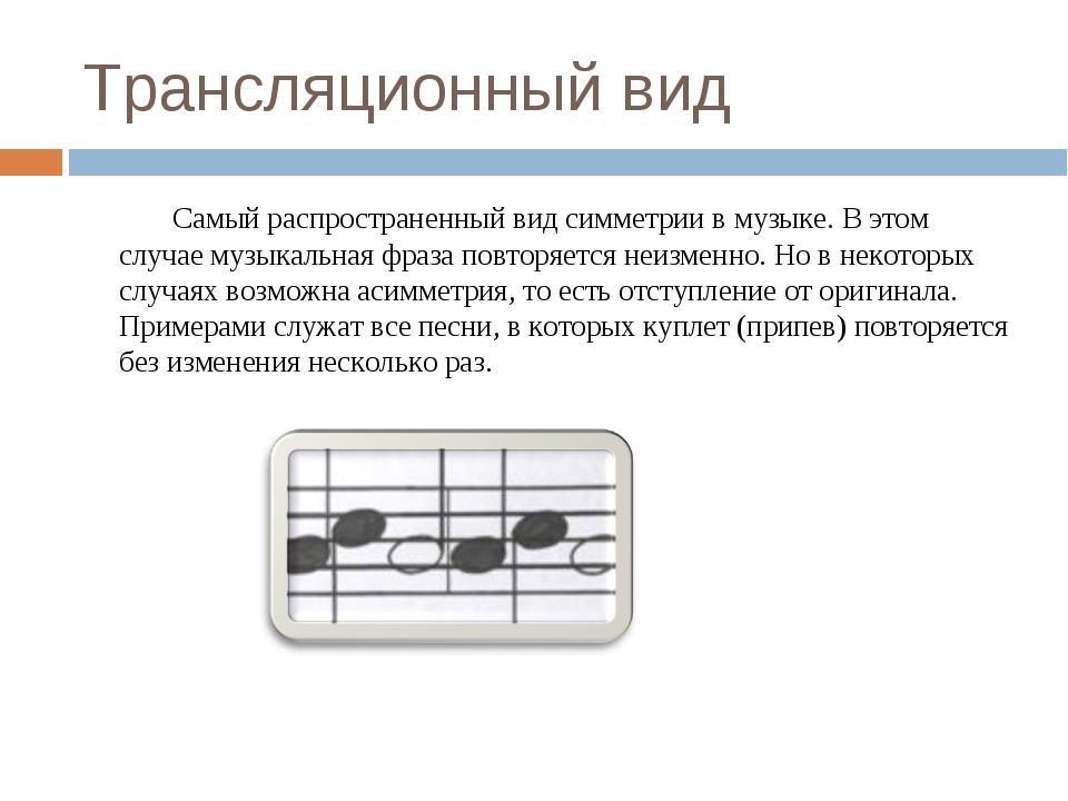 Трансляционный вид Самый распространенный вид симметрии в музыке. В этом случ...