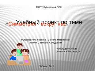 «Симметрия - вокруг нас» Руководитель проекта: учитель математики Попова Све