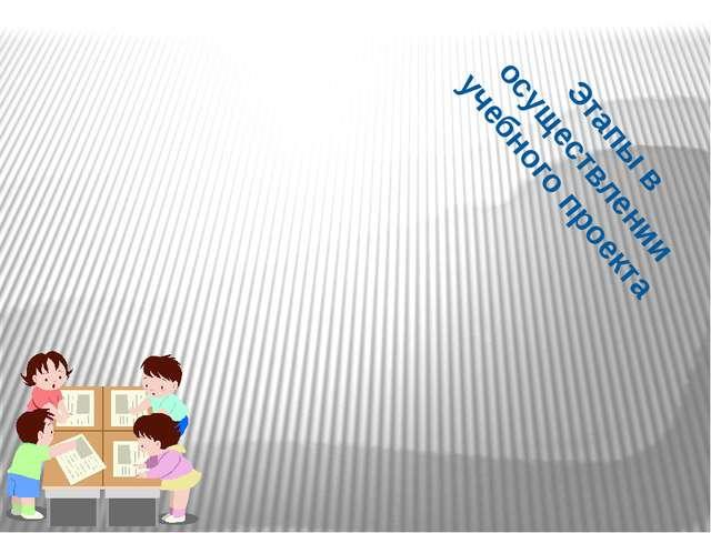 Этапы в осуществлении учебного проекта