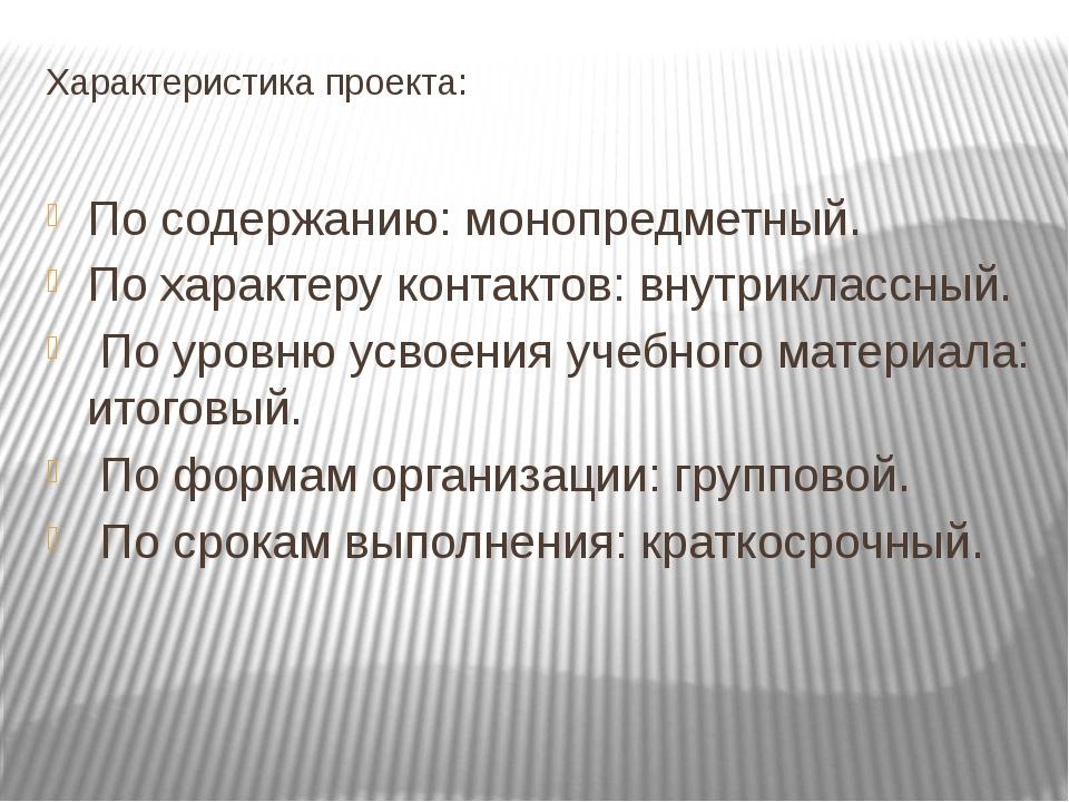 Характеристика проекта: По содержанию: монопредметный. По характеру контактов...