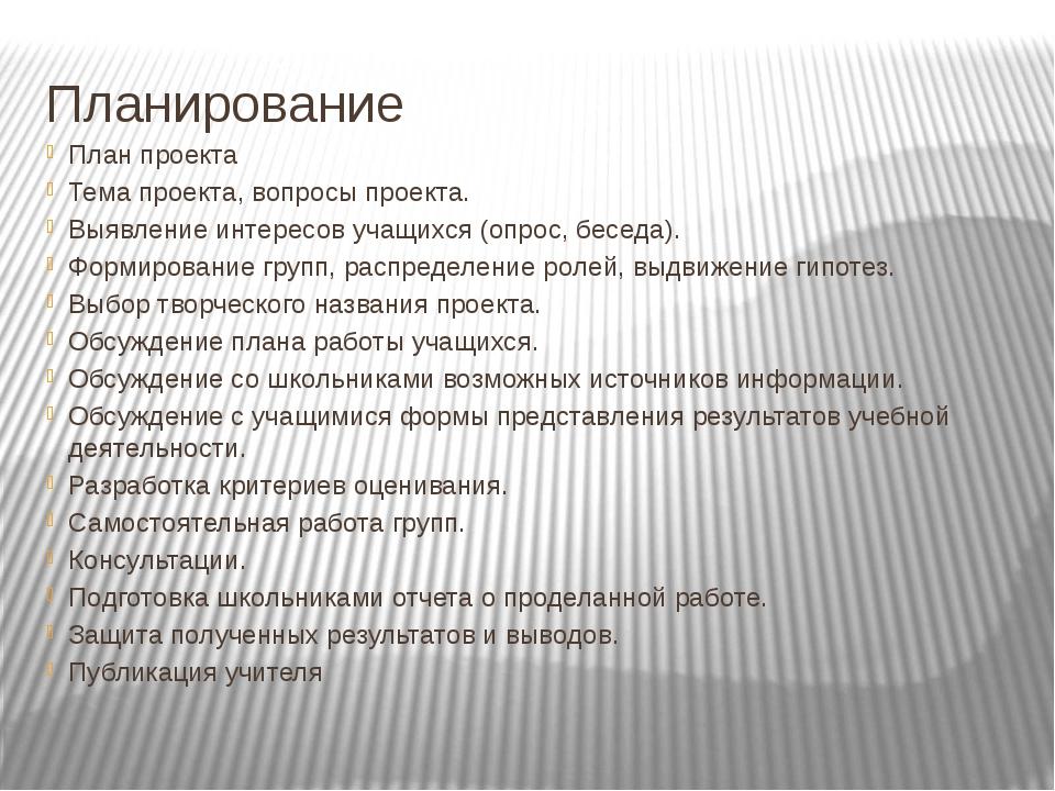 Планирование План проекта Тема проекта, вопросы проекта. Выявление интересов...