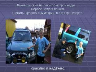 Какой русский не любит быстрой езды… Первое куда я пошел- оценить красоту сим