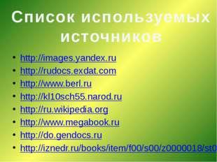 http://images.yandex.ru http://rudocs.exdat.com http://www.berl.ru http://kl1