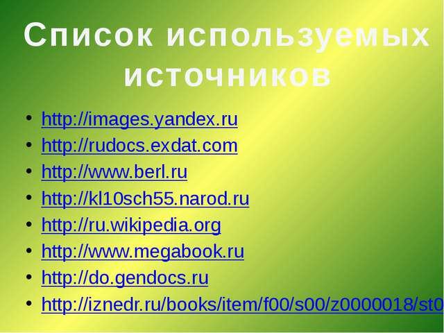http://images.yandex.ru http://rudocs.exdat.com http://www.berl.ru http://kl1...
