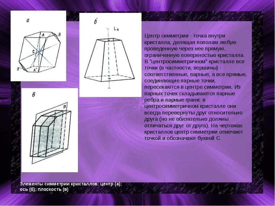 Центр симметрии - точка внутри кристалла, делящая пополам любую проведенную ч...