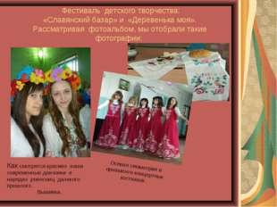 Фестиваль детского творчества: «Славянский базар» и «Деревенька моя». Рассма