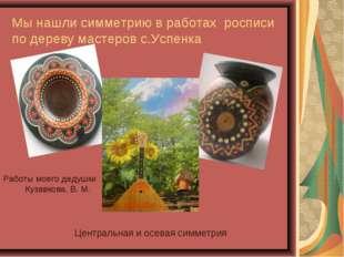 Мы нашли симметрию в работах росписи по дереву мастеров с.Успенка Центральная