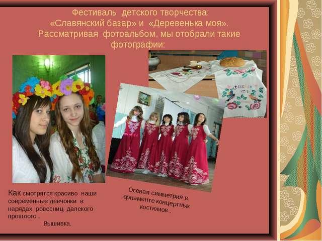 Фестиваль детского творчества: «Славянский базар» и «Деревенька моя». Рассма...