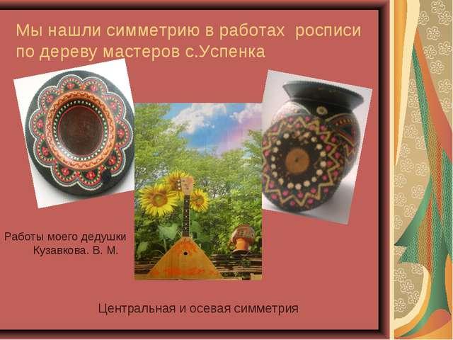 Мы нашли симметрию в работах росписи по дереву мастеров с.Успенка Центральная...