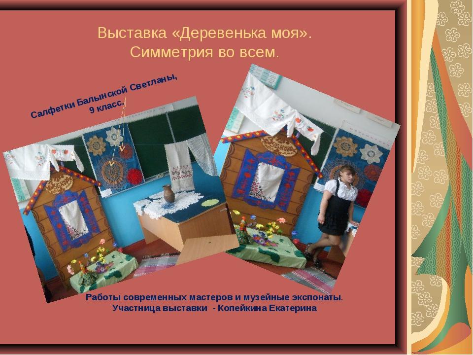 Выставка «Деревенька моя». Симметрия во всем. Работы современных мастеров и м...