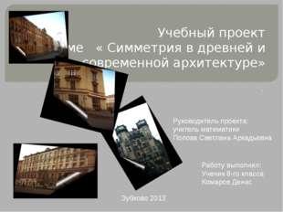 Учебный проект по теме « Симметрия в древней и современной архитектуре» . Ра