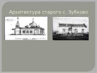 Архитектура старого с. Зубково