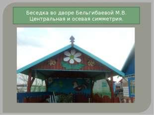Беседка во дворе Бельгибаевой М.В. Центральная и осевая симметрия.