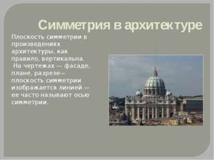 Симметрия в архитектуре Плоскость симметрии в произведениях архитектуры, как