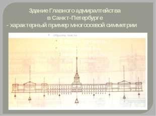 Здание Главного адмиралтейства в Санкт-Петербурге - характерный пример многоо