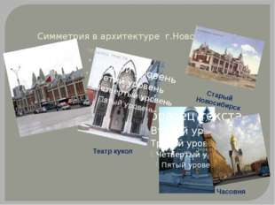 Симметрия в архитектуре г.Новосибирска Зеркальная симметрия. В старых и совре