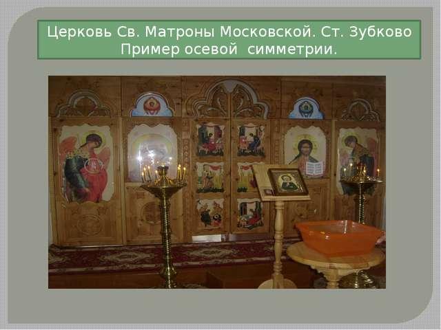 Церковь Св. Матроны Московской. Ст. Зубково Пример осевой симметрии.