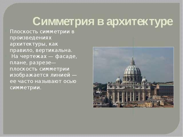 Симметрия в архитектуре Плоскость симметрии в произведениях архитектуры, как...