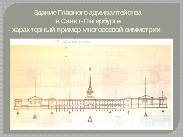 Здание Главного адмиралтейства в Санкт-Петербурге - характерный пример многоо...