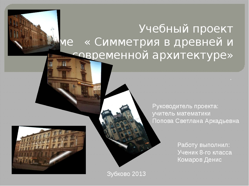 Учебный проект по теме « Симметрия в древней и современной архитектуре» . Ра...
