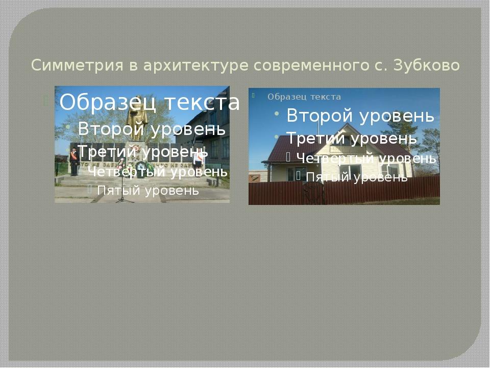 Симметрия в архитектуре современного с. Зубково