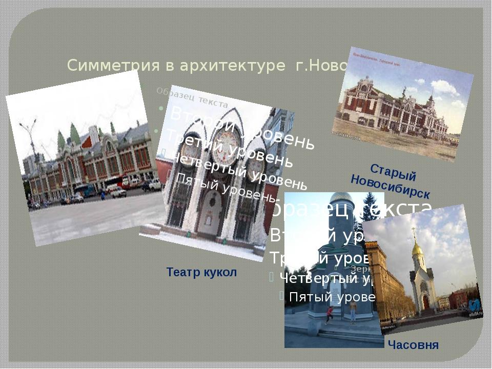 Симметрия в архитектуре г.Новосибирска Зеркальная симметрия. В старых и совре...