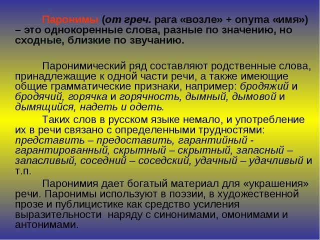 Паронимы (от греч. para «возле» + onyma «имя») – это однокоренные слова, раз...