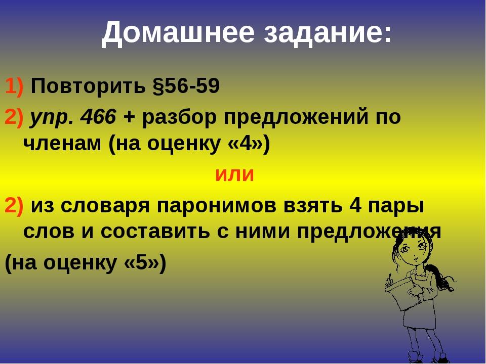 Домашнее задание: 1) Повторить §56-59 2) упр. 466 + разбор предложений по чле...