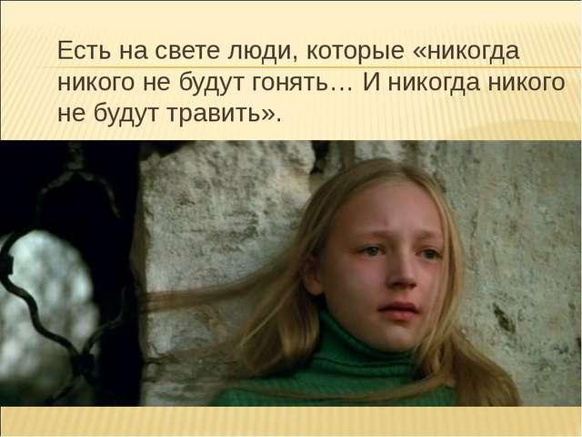 Есть на свете люди, которые «никогда никого не будут гонять… И никогда никог...