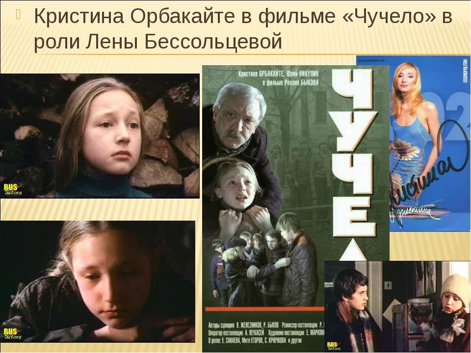 Кристина Орбакайте в фильме «Чучело» в роли Лены Бессольцевой