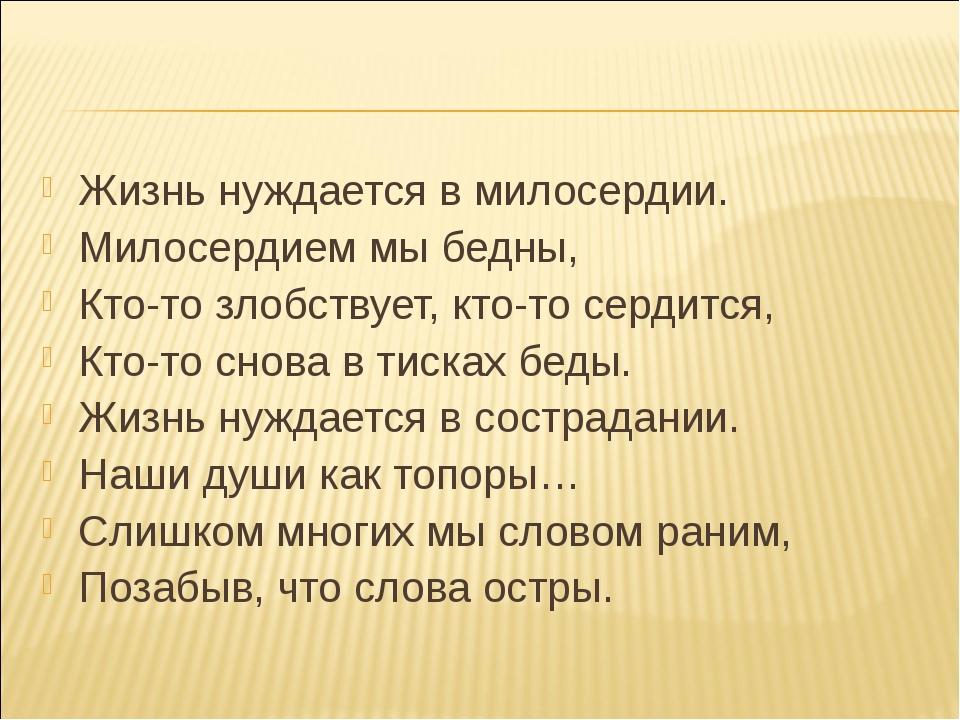 Жизнь нуждается в милосердии. Милосердием мы бедны, Кто-то злобствует, кто-то...