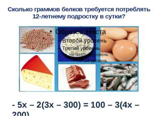 Сколько граммов белков требуется потреблять 12-летнему подростку в сутки? - 5