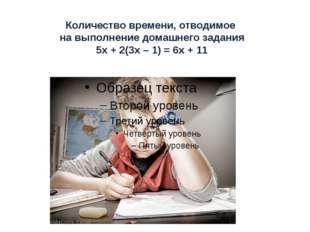 Количество времени, отводимое на выполнение домашнего задания 5х + 2(3х – 1)