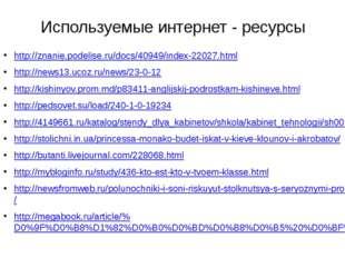 Используемые интернет - ресурсы http://znanie.podelise.ru/docs/40949/index-22