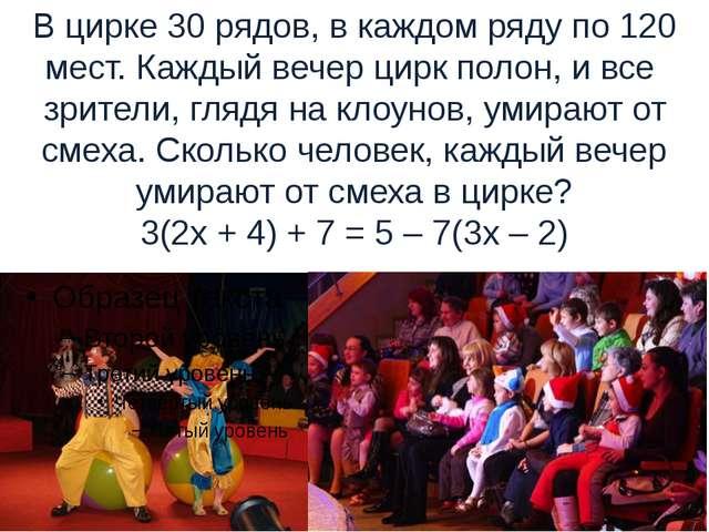 В цирке 30 рядов, в каждом ряду по 120 мест. Каждый вечер цирк полон, и все з...
