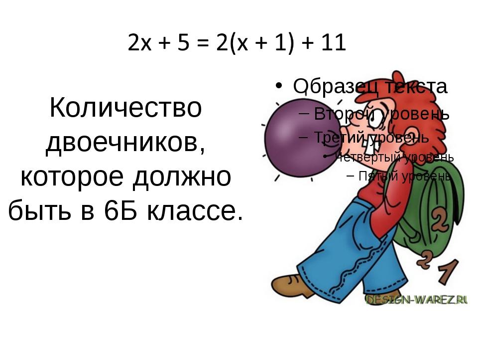Количество двоечников, которое должно быть в 6Б классе.