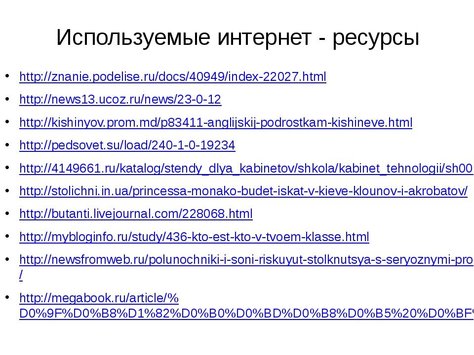 Используемые интернет - ресурсы http://znanie.podelise.ru/docs/40949/index-22...